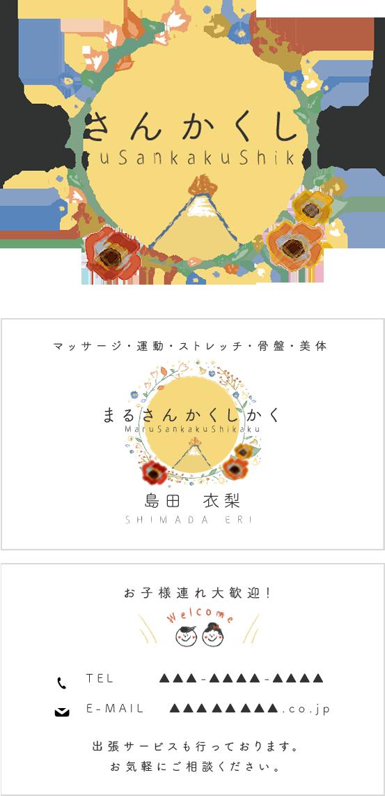 実績:MaruSankakuShikaku様の制作実績